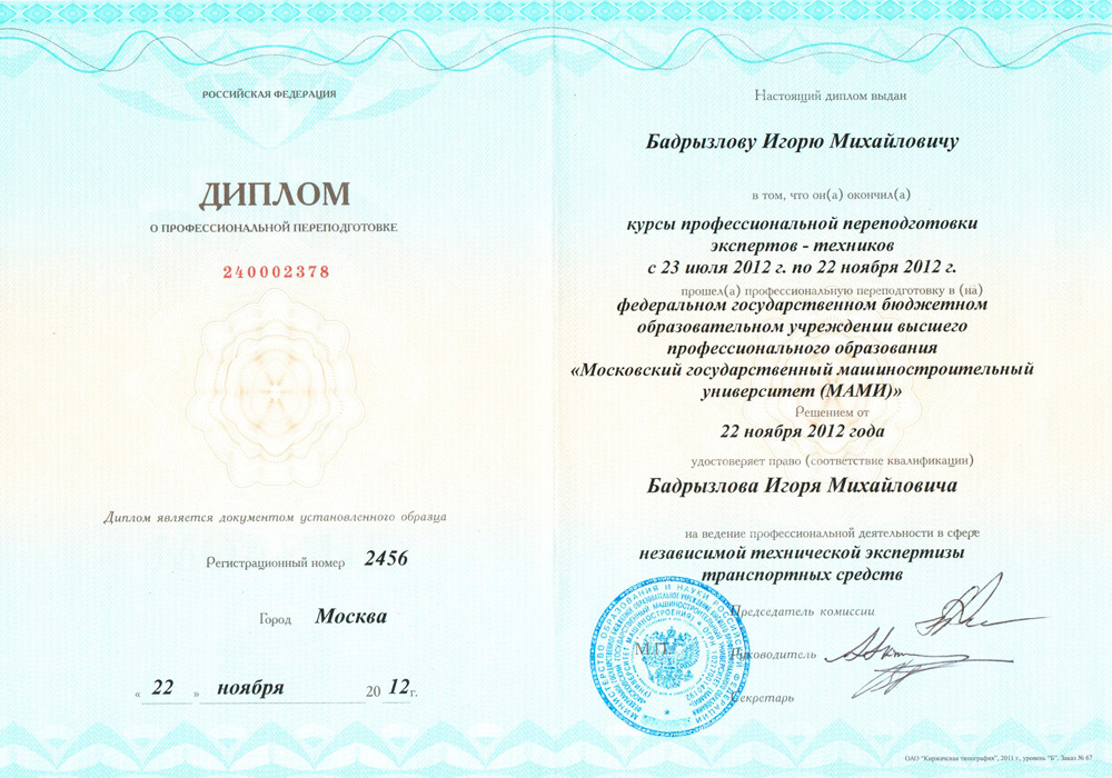Бюро экспертиз автотранспорта и оценки недвижимости Дипломы и  Диплом о переподготовке экспертов техников